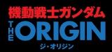 『機動戦士ガンダム THE ORIGIN』がNHK総合で4月から放送スタート(C)創通・サンライズ