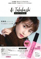 高橋愛の初メイクブック『Ai Takahashi MAKE-UP BOOK』