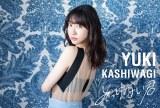 柏木由紀5年ぶりソロシングル「そっけない君」7Netワタナベ商店限定盤 ミュージックカードTYPE-E