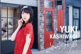 柏木由紀5年ぶりソロシングル「そっけない君」mu-moショップ限定盤 ミュージックカードTYPE-A