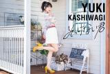 柏木由紀5年ぶりソロシングル「そっけない君」mu-moショップ限定盤 ミュージックカードTYPE-B