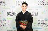 11月25日放送、NHKワールドJAPANの音楽番組『SONGS OF TOKYO』に出演した石川さゆり(C)NHK