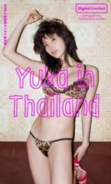 小倉優香デジタル写真集『『Yuka in Thailand』