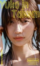 小倉優香デジタル写真集『Yuka in Taiwan』