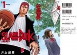 『SLAM DUNK』新装再編版第1巻カバー(C)井上雄彦 I.T.Planning,Inc.