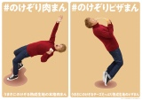 """""""あまりのうまさ""""のけぞる香取慎吾。左は映画『マトリックス』のあのシーン、右は「ラブ・ストーリーは突然に」のCD(8インチ)ジャケット写真の小田和正を彷彿"""