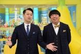11月27日放送、テレビ朝日系『ソノサキ3時間SP』MCのバナナマン(C)テレビ朝日
