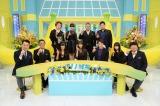 11月27日放送、テレビ朝日系『ソノサキ3時間SP』出演者(C)テレビ朝日