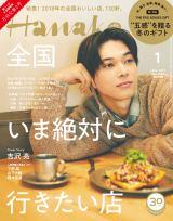 『Hanako』1月号の表紙を飾る吉沢亮(C)マガジンハウス