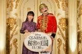 映画『くるみ割り人形と秘密の王国』のプレミアムイベント