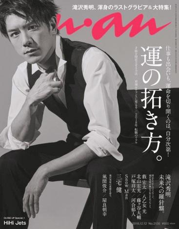 『anan』No.2130(12月5日発売)の表紙を飾る滝沢秀明(C)マガジンハウス