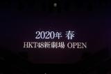 新劇場オープン決定をサプライズ発表(C)AKS