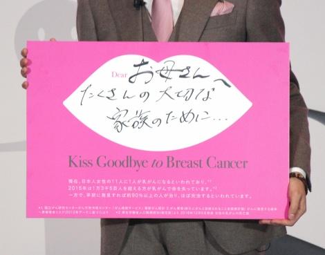 エイボン ピンクリボンイベント『Kiss Goodbye to Breast Cancer #YouAreMy…』の模様