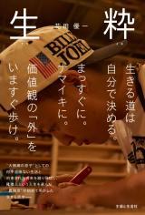 花田優一の初著書『生粋(ナマイキ)』
