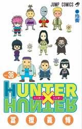 『HUNTER×HUNTER』コミックス最新巻の36巻 (C)冨樫義博/集英社