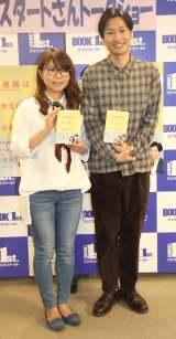 書籍『恋愛迷路は気づかないと抜けられない』発売記念イベントに出席した相席スタート