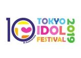 10周年を迎える世界最大のアイドルフェス『TOKYO IDOL FESTIVAL』ロゴ(C)フジテレビ