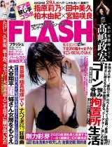 『FLASH』11月27日発売号