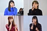 『AKB48グループ歌唱力No.1決定戦』に参加する(左上から時計回りに)AKB48横山由依、AKB48/STU48岡田奈々、NMB48白間美瑠、SKE48高柳明音