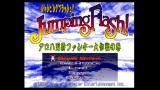 『JumpingFlash! アロハ男爵ファンキー大作戦の巻』