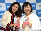 『もう常識にはとらわれない! 50歳からのいい女』刊行記念イベントに出席した(左から)TAKAKO、しずちゃん= (C)ORICON NewS inc.