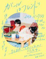 元乃木坂46伊藤万理華主演ドラマ『ガールはフレンド』は27日深夜放送