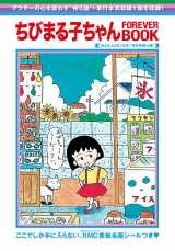 『BAILA』1月号別冊付録「ちびまる子ちゃんFOREVER BOOK」(C)さくらプロダクション