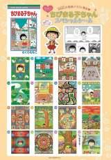 りぼんマスコットコミックス1巻から17巻の表紙名画をシール(C)さくらプロダクション