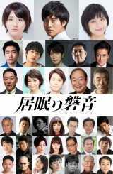 映画『居眠り磐音』に出演する豪華キャスト陣