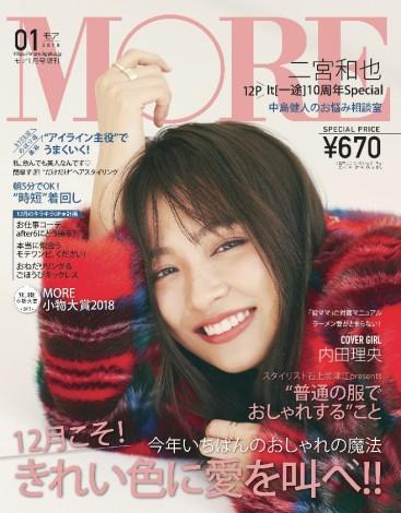 サムネイル 『MORE』初表紙を飾った内田理央(C)MORE2019年1月号増刊/集英社 撮影/尾身沙紀