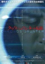 映画『クロノス・ジョウンターの伝説』ビジュアル