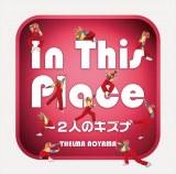 青山テルマ「In This Place〜2人のキズナ 」初回盤(CD + DVD)