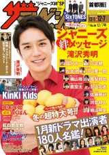 『週刊ザテレビジョン』の最新号の表紙を飾る滝沢秀明