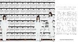 ソニーミュージック六本木ミュージアムの第一弾展示が「乃木坂46 Artworks だいたいぜんぶ展」に決定 (C)乃木坂46LLC