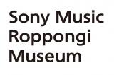 ソニーミュージック六本木ミュージアム ロゴ