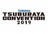 19年冬に初開催されるファンイベント『TSUBURAYA CONVENTION』のロゴ写真