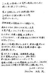 Sexy Zone松島聡の直筆コメント