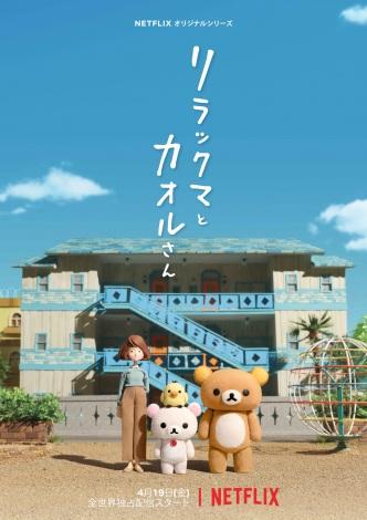 『リラックマとカオルさん』のキーアート(C)2018 San-X Co.,Ltd.All Rights Reserved.