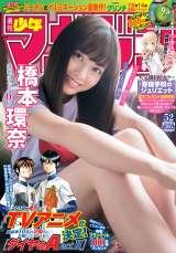 『週刊少年マガジン』52号の表紙を飾った橋本環奈