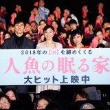 映画『人魚の眠る家』舞台挨拶に出席した篠原涼子、西島秀俊、絢香