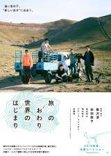 映画『旅のおわり世界のはじまり』ティザーポスター(C)2019「旅のおわり世界のはじまり」製作委員会/UZBEKKINO