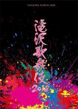 『滝沢歌舞伎2018』