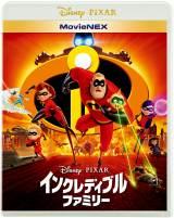 『インクレディブル・ファミリー MovieNEX』(C)2018 Disney/Pixar