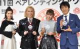 (左から)安田美沙子、りゅうちぇる、若槻千夏、千原ジュニア (C)ORICON NewS inc.