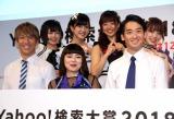 (後列)KissBee(前列左から)コージ、ブルゾンちえみ、ダイキ=『Yahoo!検索大賞2018』プレ・イベント (C)ORICON NewS inc.