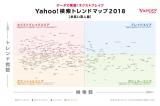 Yahoo!検索トレンドマップ2018 お笑い芸人篇