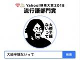Yahoo!検索大賞2018 流行語部門賞「大迫半端ないって」