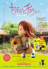 長編オリジナルパペットアニメーション『ちえりとチェリー』のポスター(C)「ちえりとチェリー」製作委員会