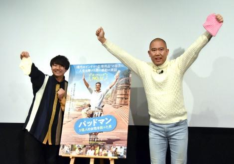 映画『パッドマン 5億人の女性を救った男』公開直前イベントに出席したコロコロチキチキペッパーズ(左から)西野創人、ナダル (C)ORICON NewS inc.