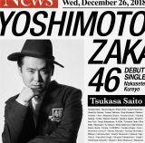 吉本坂46デビュー曲でWセンターを務める斎藤司(トレンディエンジェル)版のジャケット写真